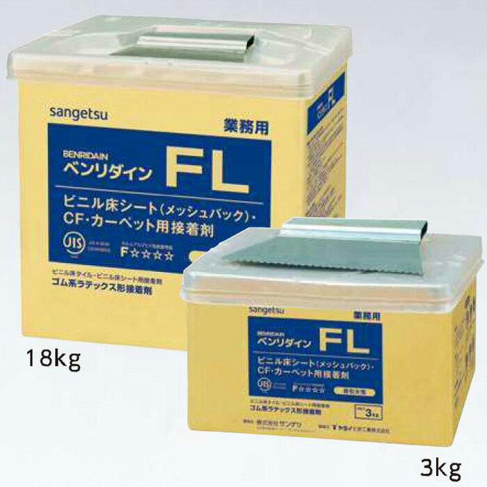 ベンリダインFL3kgクッションフロア・コンポジションタイル・カーペット用水性接着剤/サンゲツ(BB−523)