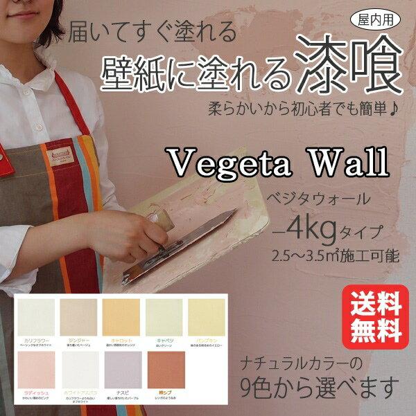 RoomClip商品情報 - 漆喰(しっくい)ベジタウォール(Vegeta Wall)/1箱4kg入り(約2.5〜3.5平米・畳 約1.9枚分)/パステルカラー9色