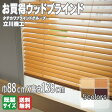【送料無料!】お買得ウッドブラインド(木製ブラインド)N35/5色から選べる/既製サイズ/巾88cmX高さ138cm/立川機工