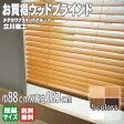 【送料無料!】お買得ウッドブラインド(木製ブラインド)N35/5色から選べる/既製サイズ/巾88cmX高さ183cm/立川機工