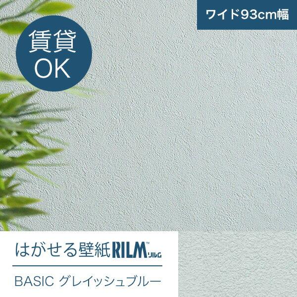 はがせる壁紙RILMベーシック 93cm幅オーダーカット 913 グレイッシュブルー 返品・交換不可