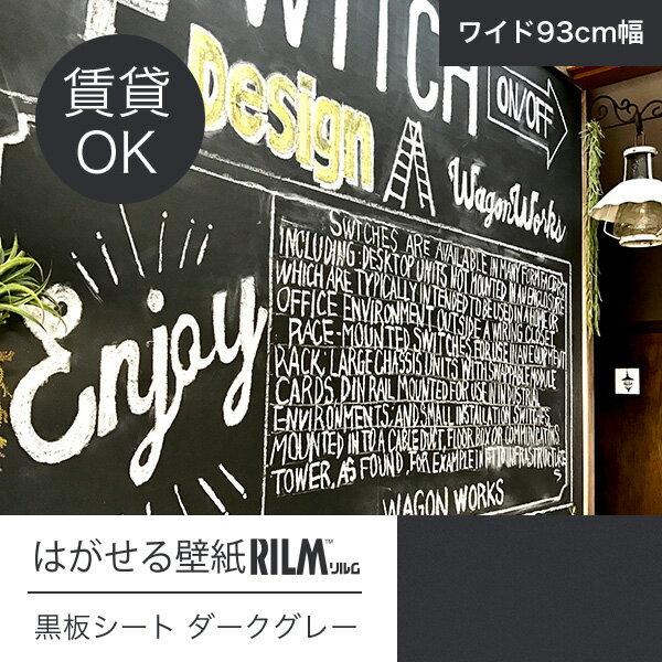 はがせる壁紙RILM 黒板シート壁紙 93cm幅オーダーカット b06 ダークグレー リメイクシート 返品・交換不可