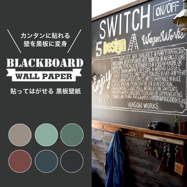 リルム『黒板シート』