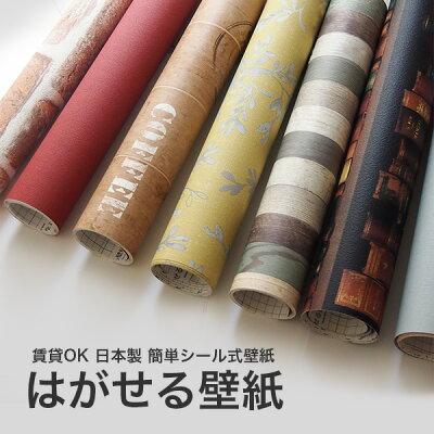 「はがせる 壁紙 シール式 日本製 リメイクシート」賃貸OK はがせる壁紙 RILM リルム 93cm幅 1m単位