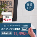 [はがせる 壁紙 シール式 日本製 リメイクシート ]はがせる 壁紙 はがせる壁紙RILM Basic 93cm幅×8mセット [あす楽] [スキージーカッター付セット]