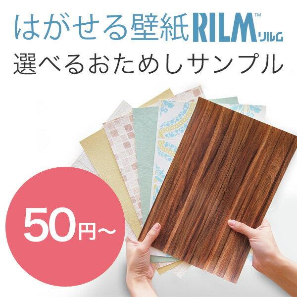 選べる はがせる 壁紙 RILM サンプル リメイクシート 【ポスト投函】