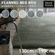 【ラグ ラグマット】スミノエ FX-600 低反発高反発フランネルミックスラグマット 130×190cm (メーカー別送品)【遮音 滑りにくい 床暖OK 低ホルムアルデヒド】