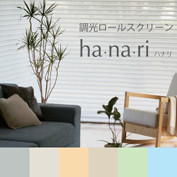 Nichibei 調光ロールスクリーン ハナリ hanari オーダーサイズ(メーカー別送品)【オーダー品の為返品不可・5~7営業日で発送 調光ロールスクリーン】