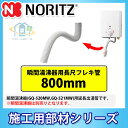 [YP0102HM] ノーリツ 長尺フレキ管 GQ-531MW・530MW用 瞬間湯沸器用 給湯部材 800mm 出湯管