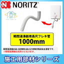 * [YP0103HM] ノーリツ 長尺フレキ管 GQ-531MW・530MW用 瞬間湯沸器用 給湯部材 1000mm 出湯管 あす楽