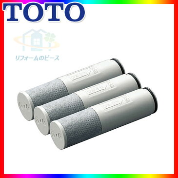 [TH658-3] TOTO キッチン水栓用 浄水器カートリッジ 3個入り 蛇口 [北海道沖縄離島除き送料無料]