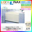 [PB-1102AL/L11-J2] INAX 浴槽本体 ポリエック お風呂 浴室 lixil イナックス 1,100サイズ 一方全エプロン 左排水 [条件付送料無料]