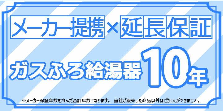 [Rinnai-WARRANTY-GASFURO10] リンナイ製 ガスふろ給湯器 専用の 延長保証10年