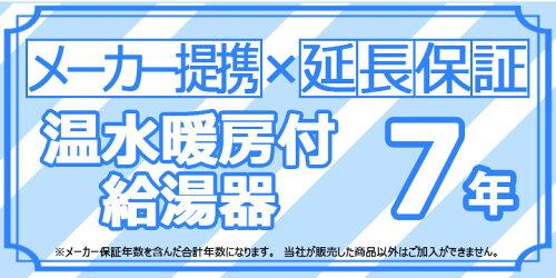 [Rinnai-WARRANTY-GASNETSUGENKI7] リンナイ製 給湯暖房機 専用の 延長保証7年
