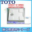 *[PWP640NRW] TOTO toto トートー 洗濯機防水パン 全自動式洗濯機向け あす楽