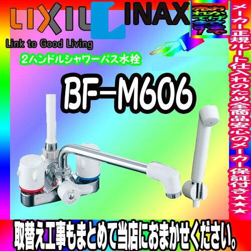 [BF-M606] リクシル INAX 浴室シャワー水栓 サーモ付 デッキタイプ [北海道沖縄離島除き送料無...