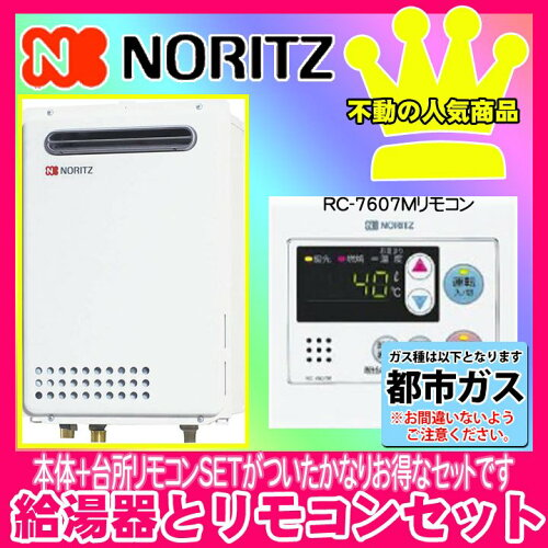 [GQ-2039WS:13A+RC-7607M] ノーリツ ガス給湯専用給湯器 オートストップタイプ 20号 台所リモ...
