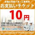 [PAY-TICKET-10] 【10円チケット】お支払い用 工事費 見積もり