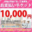 [PAY-TICKET-10000] 【10000円チケット...