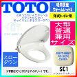 *[TCF116:SC1] TOTO 兼用サイズ 暖房便座 ウォームレットS あす楽