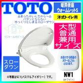 *[TCF116:NW1] TOTO 兼用サイズ 暖房便座 ウォームレットS あす楽