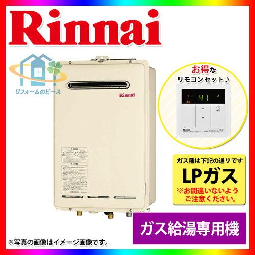* [RUX-A1611W-E:LPG+MC-33-A] リンナイ 16号給湯器+台所リモコンセット ガス給湯専用給湯器 ...