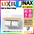 [CF-AA64KU:LP] INAX 棚付2連紙巻器 ペーパーホルダー