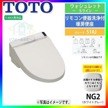 [TCF6542AK_NG2] TOTO トイレ便座 ウォシュレット ホワイトグレー S1AJシリーズ 暖房便座 [北海道沖縄離島除き送料無料]
