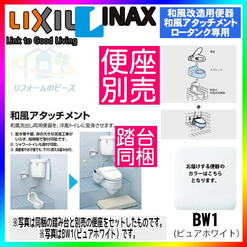 [RC-504:BW1] リクシル INAX 和風アタッチメント [北海道沖縄離島除き送料無料]