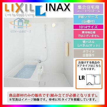★[BW-1014LBE+HBLR:BW01A] INAX ユニットバスルーム お風呂 BWシリーズ 浴槽付 1000サイズ [条件付送料無料]