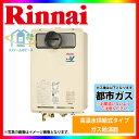[RUJ-V2011T(A)_13A] リンナイ ガス給湯器 高温水供...