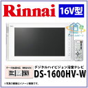* [DS-1600HV-W] リンナイ 浴室テレビ 16イ...