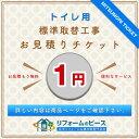 リフォームのピース ザネクストで買える「[MITSUMORI_TICKET_TOILET] 【トイレ】 見積もり チケット」の画像です。価格は1円になります。