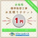 リフォームのピース ザネクストで買える「[MITSUMORI_TICKET_FAUCET] 【水栓】 見積もり チケット」の画像です。価格は1円になります。
