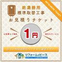 リフォームのピース ザネクストで買える「[MITSUMORI_TICKET_BOILER] 【給湯器】 見積もり チケット」の画像です。価格は1円になります。