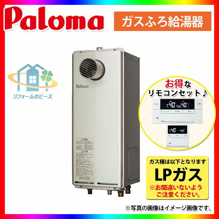 給湯器, ガス給湯器 FH-S2010ATLLPGMFC-E226V 20 15A