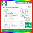 ★[FS4-V600E_鋼板製防錆塗装蓋] ホーコス グリストラップ ...
