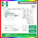 ★[FS4-V600ER_鋼板製防錆塗装蓋] ホーコス グリストラップ...