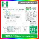 ★[FS4-V285PS_鋼板製防錆塗装蓋] ホーコス グリストラップ...