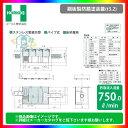 ★[FS4-V750PS_鋼板製防錆塗装蓋] ホーコス グリストラップ...