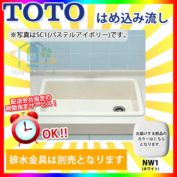 [SK106_NW1] TOTO 洗面器 病院用流し はめ込み流しセルフリング式
