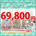 [KUMITATE-TICKET-69800] シャワー・バ