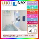 ★[BP-1116LBZE-A+HLR_ノルマーレ] LIXIL INAX ユニットバスルーム BPシリーズ リフォーム [条件付送料無料]