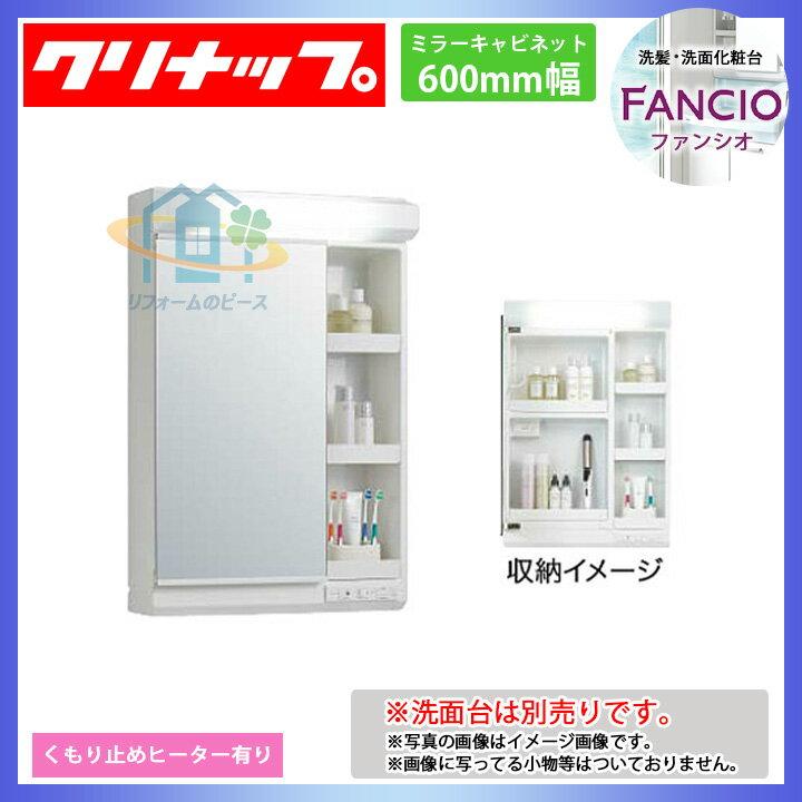 ★[M-601NFNC] クリナップ 洗面台 ミラーキャビネットのみ 600 1面鏡 LED [条件付送料無料]