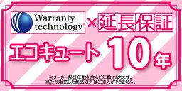 [Technology-WARRANTY-ECOKYUTO10] ワランティテクノロジー社の延長保証 エコキュート 10年間