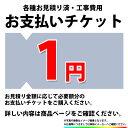 リフォームのピース ザネクストで買える「[PAY-TICKET-1] 【1円チケット】 工事費 お支払い用 チケット」の画像です。価格は1円になります。