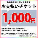 [PAY-TICKET-1000] 【1000円チケット】