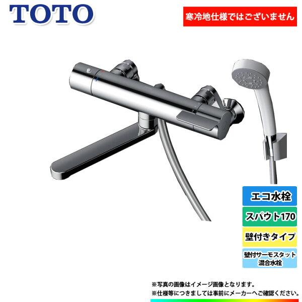 *あす楽 TBV03401J TOTO浴室エコシャワー水栓蛇口サーモ付壁付きタイプエコ水栓スパウト170mm