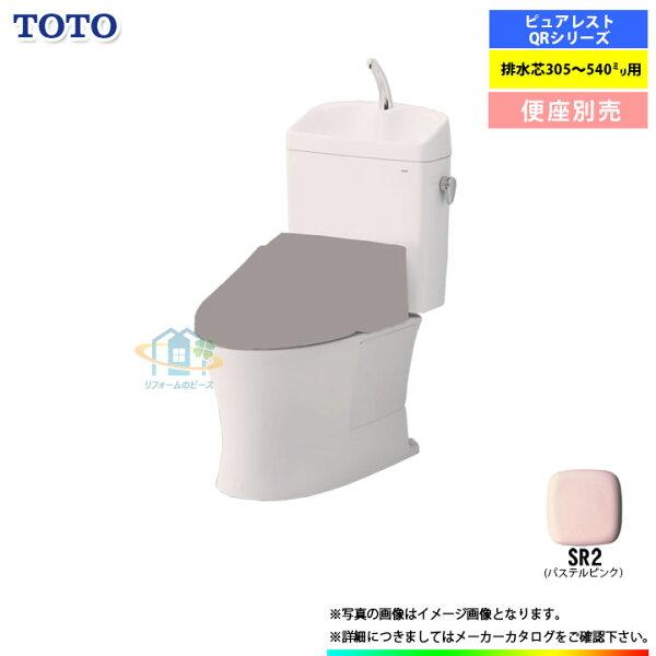 CS232BM_SR2+SH233BA_SR2 TOTOトイレピュアレストQRリモデルタイプ手洗あり一般地パステルピンク