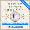 リフォームのピース ザネクストで買える「[MITSUMORI_TICKET_BATHTV] 【浴室テレビ】 見積もり チケット」の画像です。価格は1円になります。